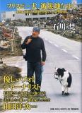 石川梵著ドキュメンタリーフォトエッセー「フリスビー犬、被災地をゆく」