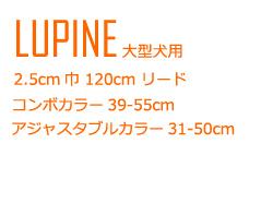 LUPINE大型犬用コンボ・アジャスタブル・リード
