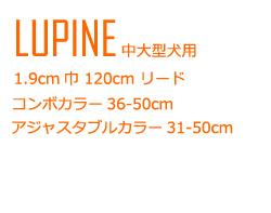 LUPINE中大型犬用コンボ・アジャスタブル・リード