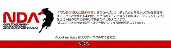 NDA 日本ディスクドッグアソシエーションの公式Jディスク1番から5番まで
